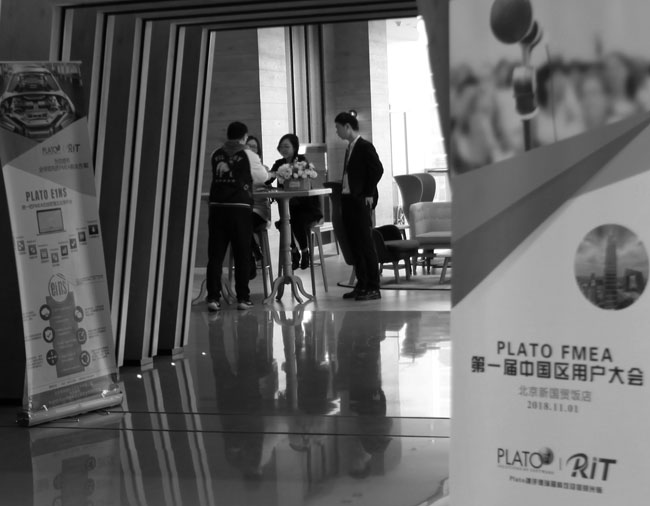 1st PLATO Conference in China